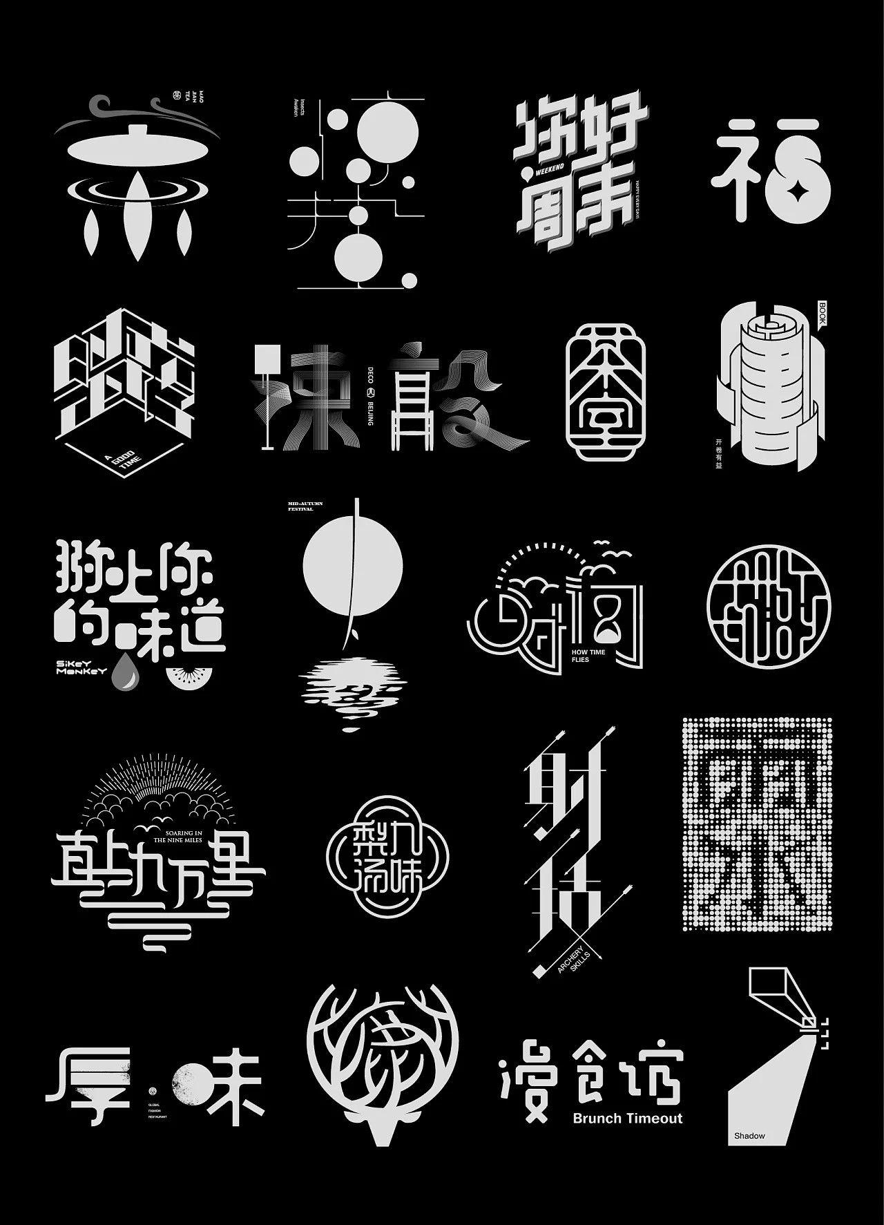 21P Creative Chinese font logo design scheme .401 Font