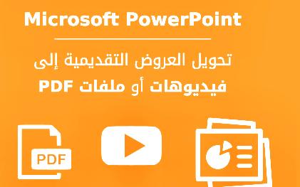 طريقة تحويل ملفات البوربوينت Power Point الي فيديو يمكن إعتبار برنامج Powerpoint أحد أهم مكونات حزمة مايكروسوفت أو Microsoft Powerpoint Powerpoint Microsoft