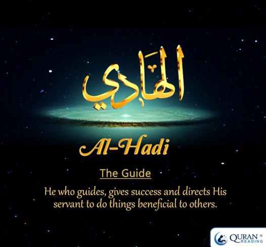 al hadi guide allah names allah islam facts