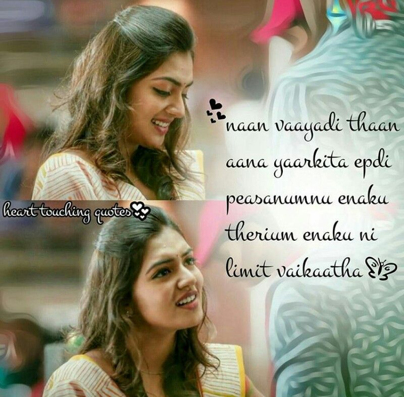 Nazriya Nazim Quotes About Strength And Love Anger Quotes Crazy Girl Quotes