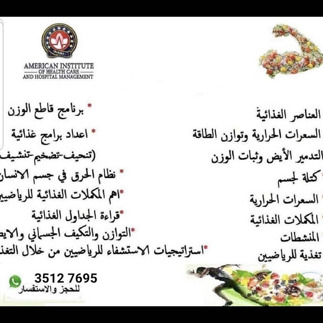 لاول مرة بالبحرين دبلوم تغذية الرياضيين البحرين للنساء فقط بالتعاون مع المعهد الامريكي للرعاية الصحية يعلن عن تنظيم دبلوم تغذية الرياضيين بقيادة ريم الكن