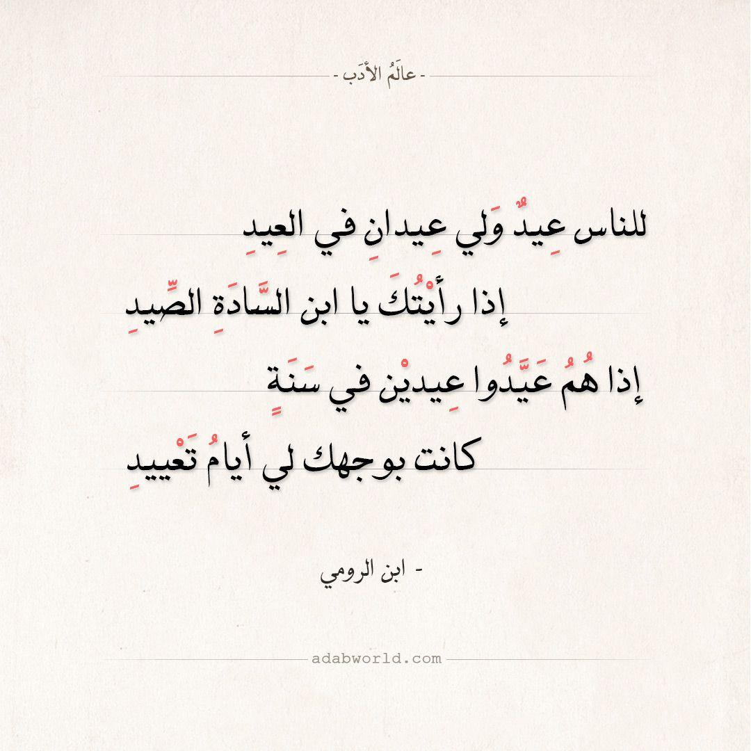 شعر ابن الرومي للناس عيد ولي عيدان في العيد عالم الأدب Instagram Emoji Arabic Words Words