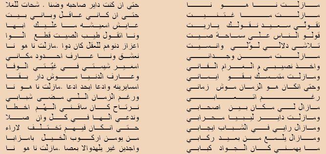 هذه هي قصيدة الشاعر بو عجيلة عبد السلام التي تحولت إلى ملحمة الهبت مشاعر الشعراء مما دفعهم إلى الرد عليها كل حسب هواه فمنهم من سرد بطول Poems Libya Sheet Music