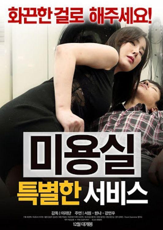 Секс кино кореа