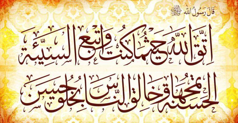 اتق الله حيثما كنت شرح الحديث بالتفصيل Arabic Calligraphy Calligraphy