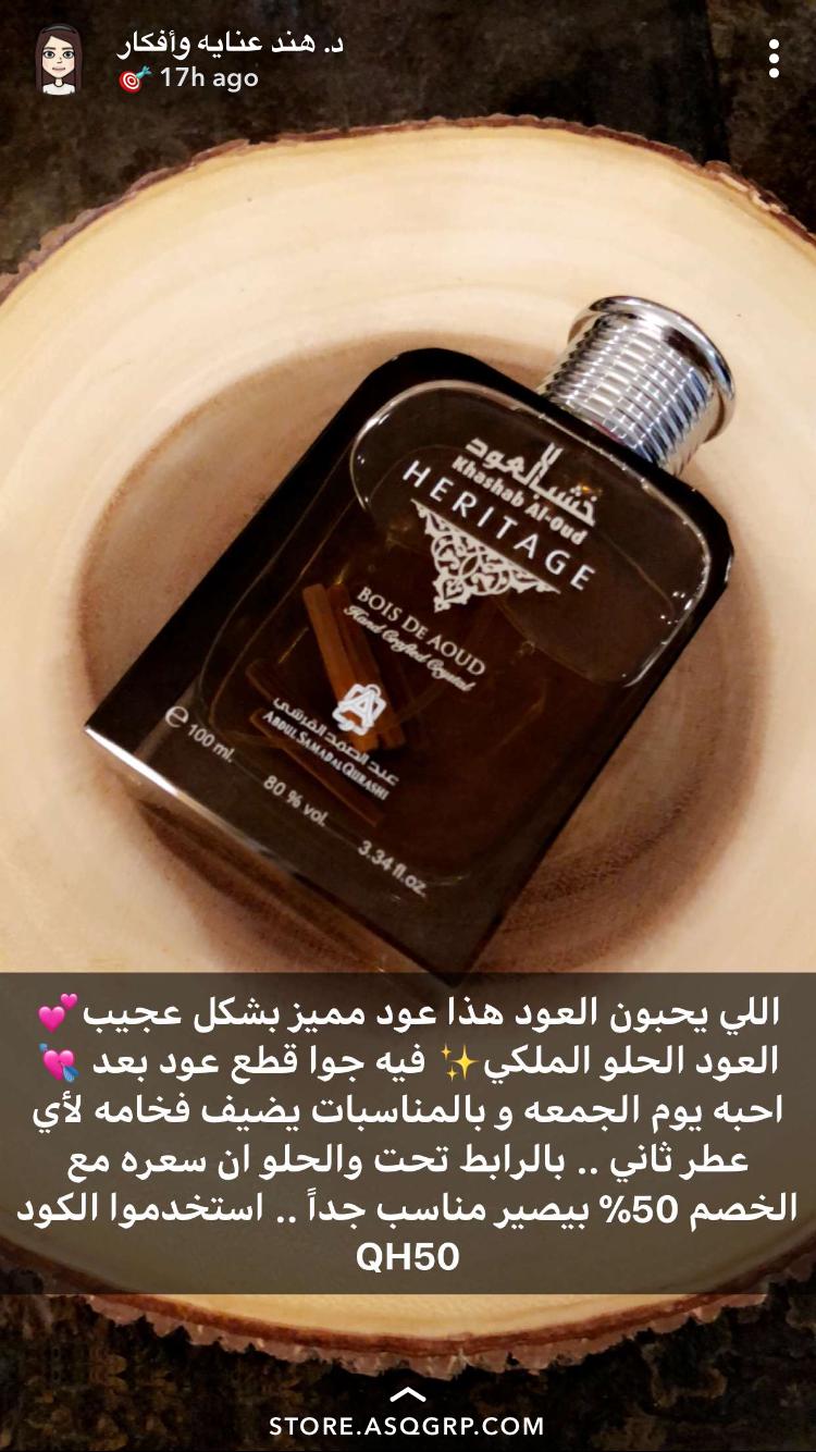 Pin By Soso Zayer On عبدالصمد القرشي Beauty Recipe Perfume Fragrance