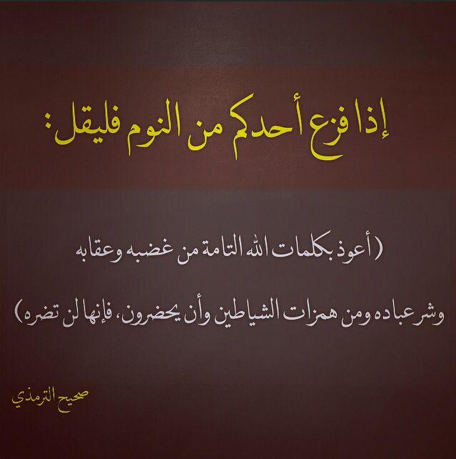 Desertrose إذا فزع أحدكم من النوم Islam For Kids Hadeeth Nana Quotes
