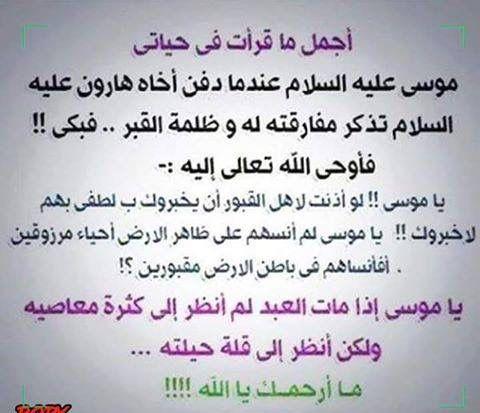 من اجمل ما قرأت هيام Wisdom Quotes Quran Verses Arabic Quotes