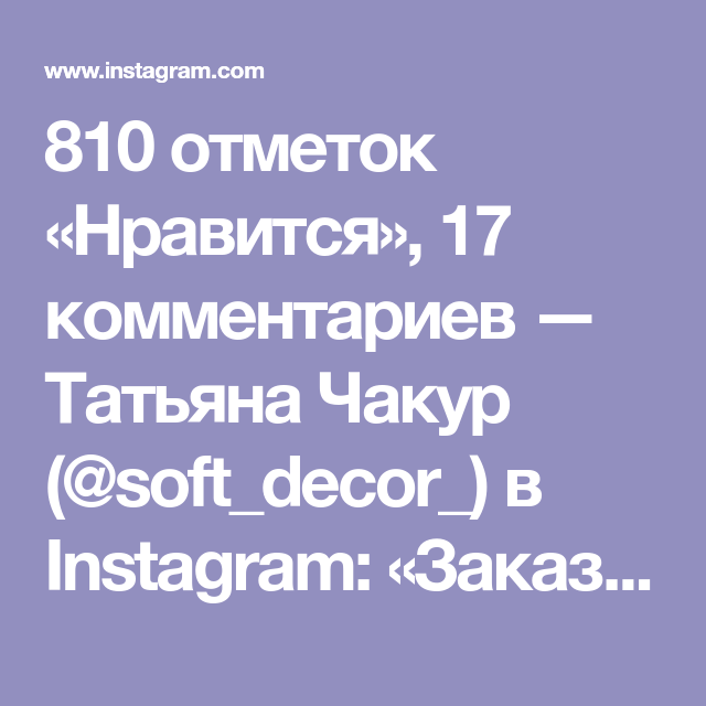 810 отметок «Нравится», 17 комментариев — Татьяна Чакур ...
