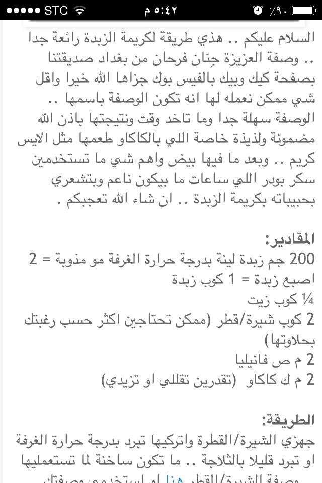كريمة جنان من بغداد ٢ Cooking Math Math Equations