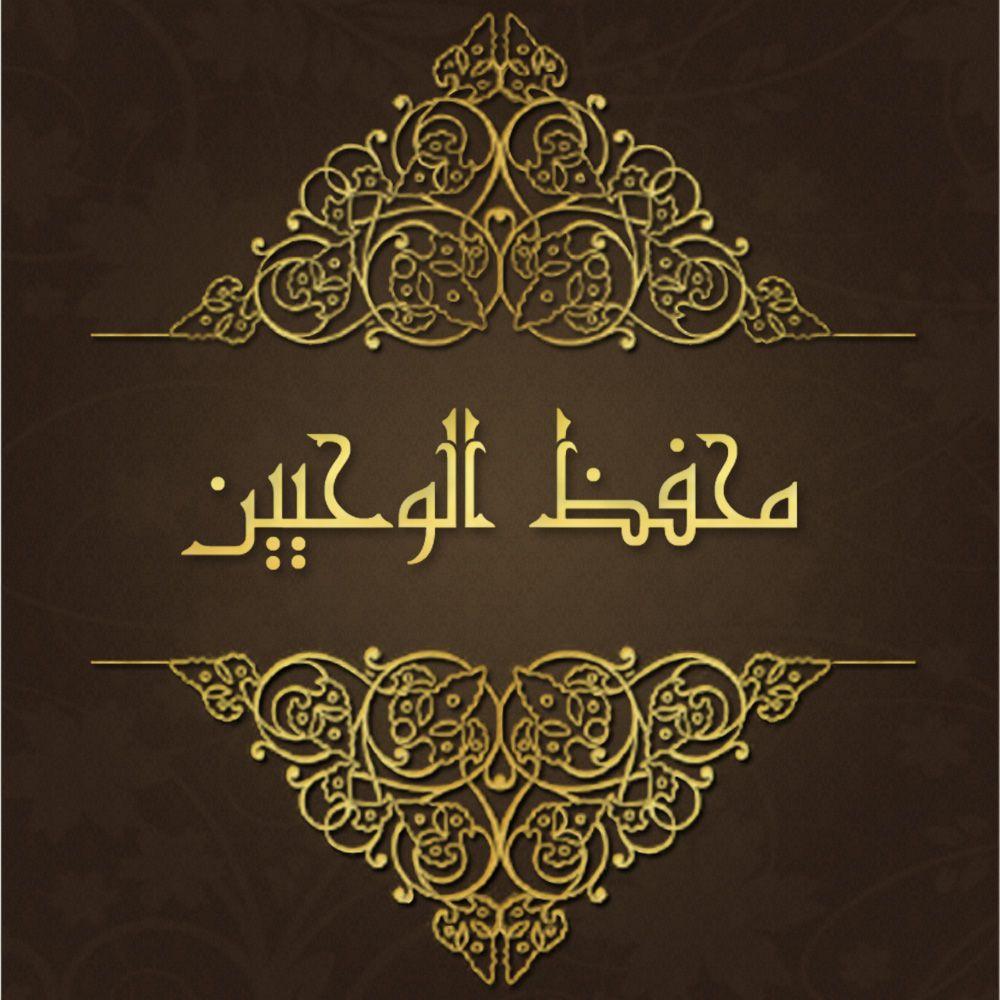 يتيح لك إمكانية حفظ القرآن الكريم بالقراءات بالرسم العثماني والسنة النبوية والمتون بطريقة سهلة كل ما عليك هو اختيار وقراءة Arabic Calligraphy Art Calligraphy