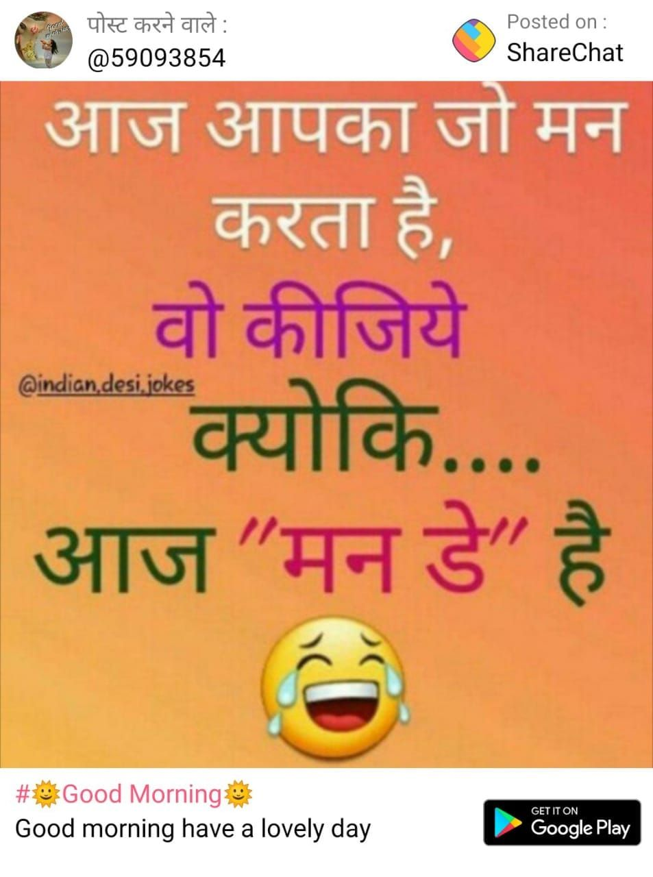 Pin By Parmal Kaur On Guru G Morning Jokes Funny Attitude