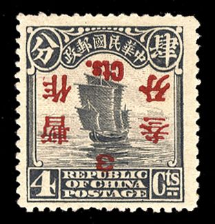 Two Rare Chinese Postage Stamps Make $500,000 At Cherrystone's