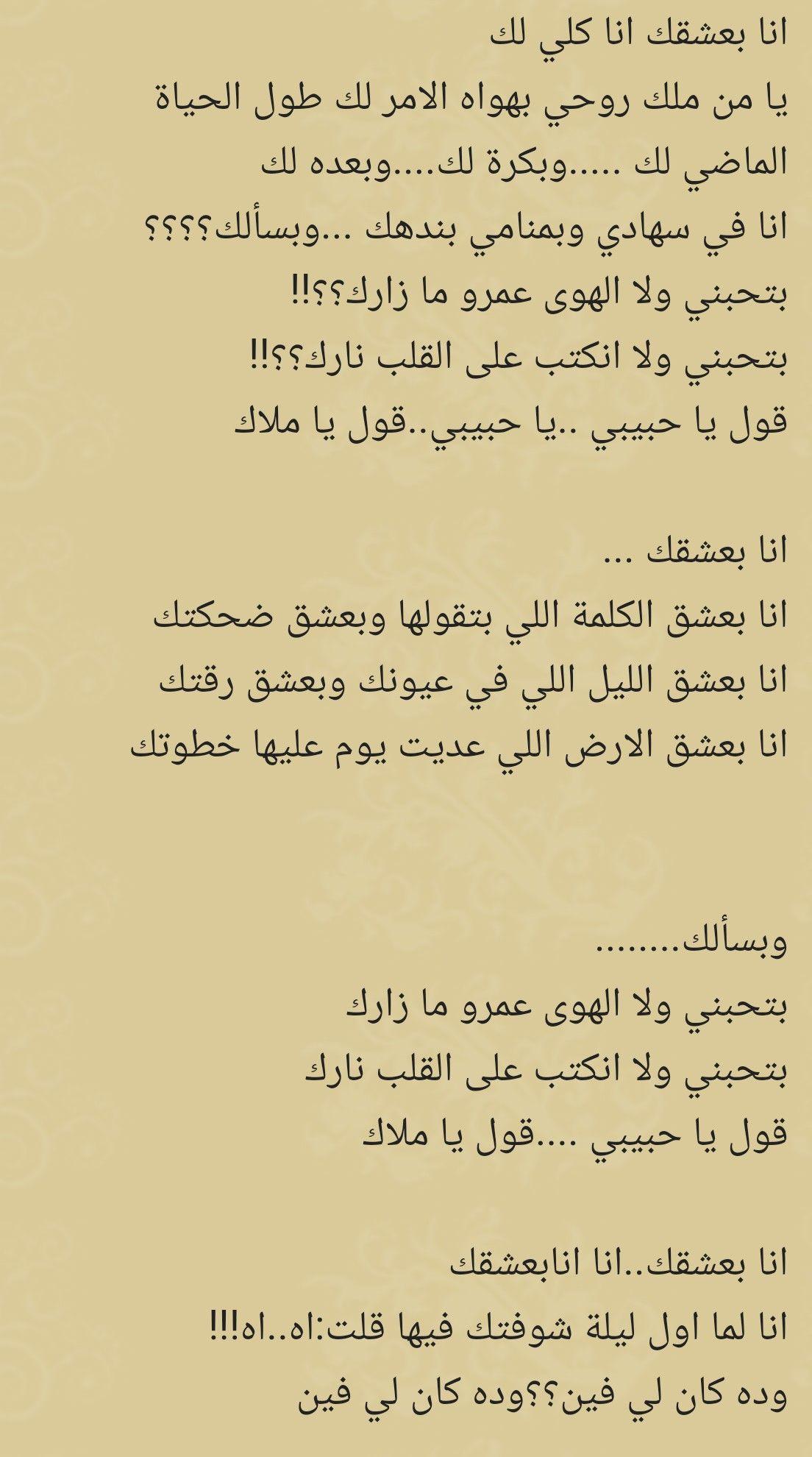كلمات اغنية انا بعشقك لميادة الحناوي Arabic Quotes Quotes Sheet Music