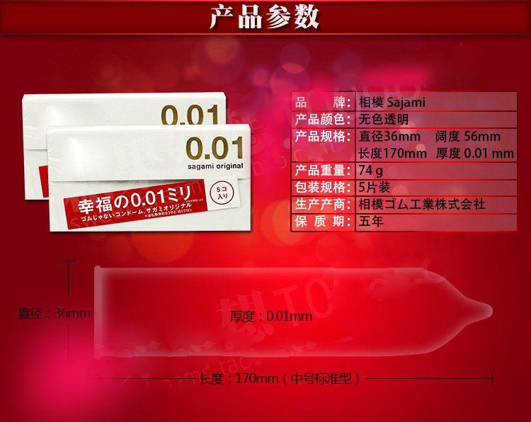 日本相模sagami超薄001 002避孕套安全套0.01 0.02mm大號中號 001 5片裝 ...