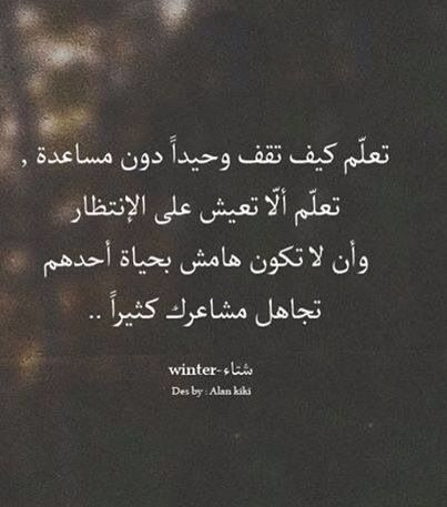 تجاهل مشاعرك كثييرا Beautiful Words Words Favorite Quotes