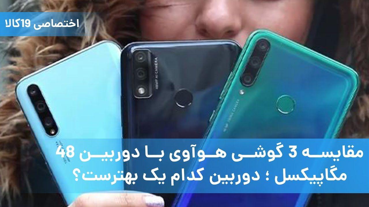 مقایسه ۳ گوشی هوآوی با دوربین ۴۸ مگاپیکسل دوربین کدام یک بهترست Galaxy Phone Samsung Galaxy Phone Samsung Galaxy