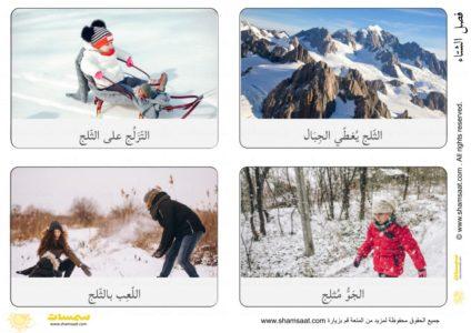 فصل الشتاء Archives الصفحة 3 من 3 شمسات Natural Landmarks Landmarks Travel