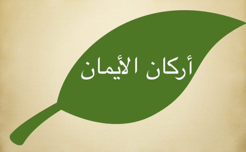 بحث عن معنى الايمان موسوعة Blog Posts Blog Arabic Calligraphy