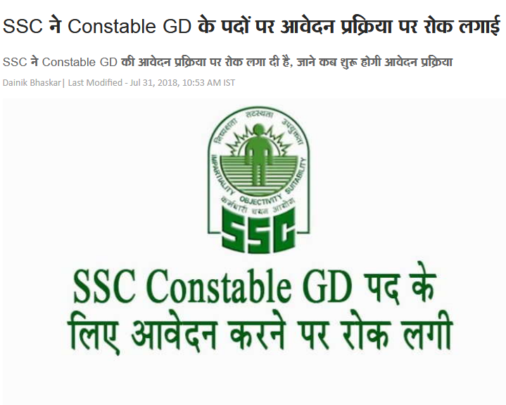 Ssc Gd Constable Admit Card 2018 19 Ssc Nic In With Images