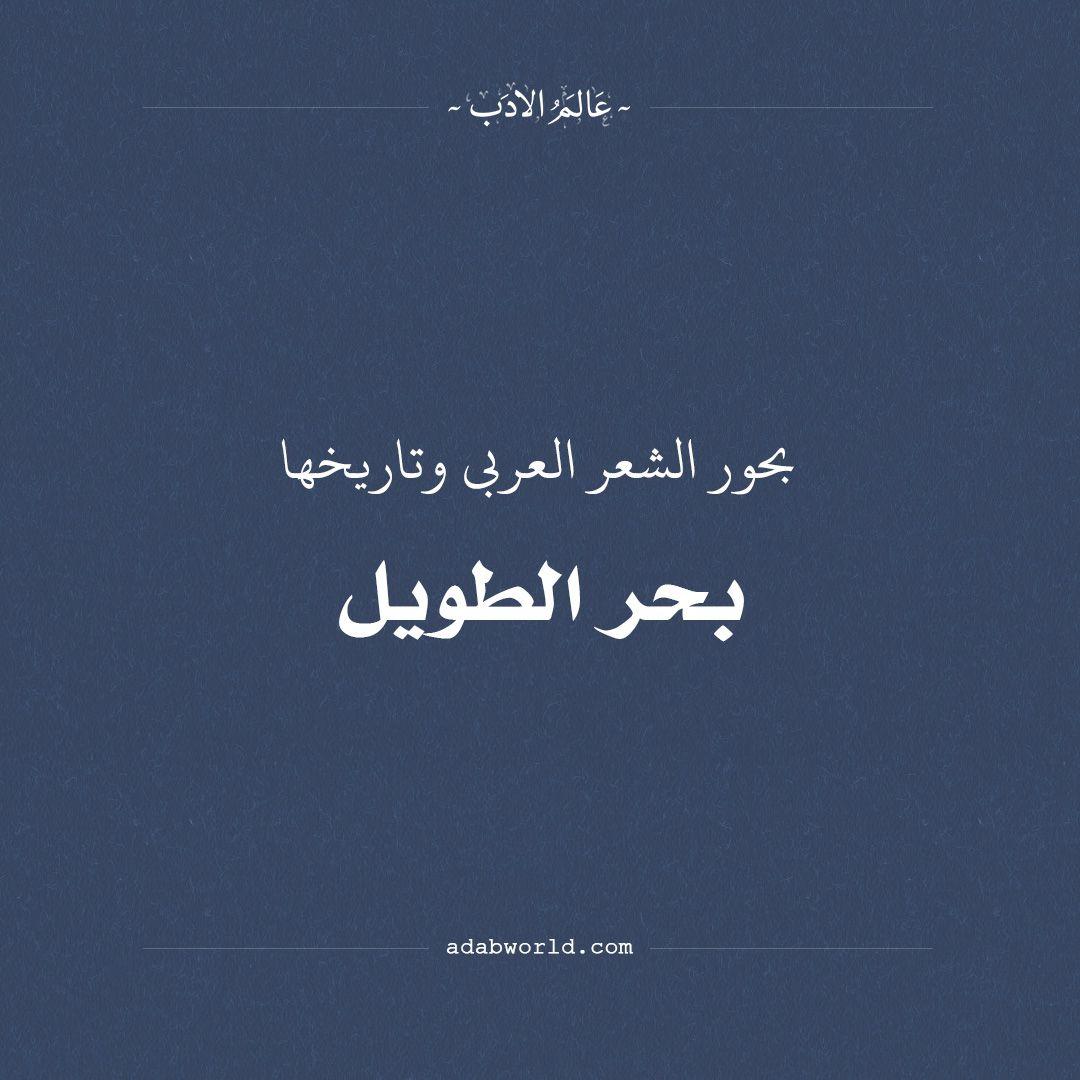 بحور الشعر العربي وتاريخها البحر الطويل عالم الأدب Qoutes Real Alphabet