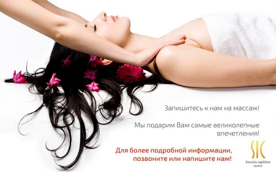 Massaz for all