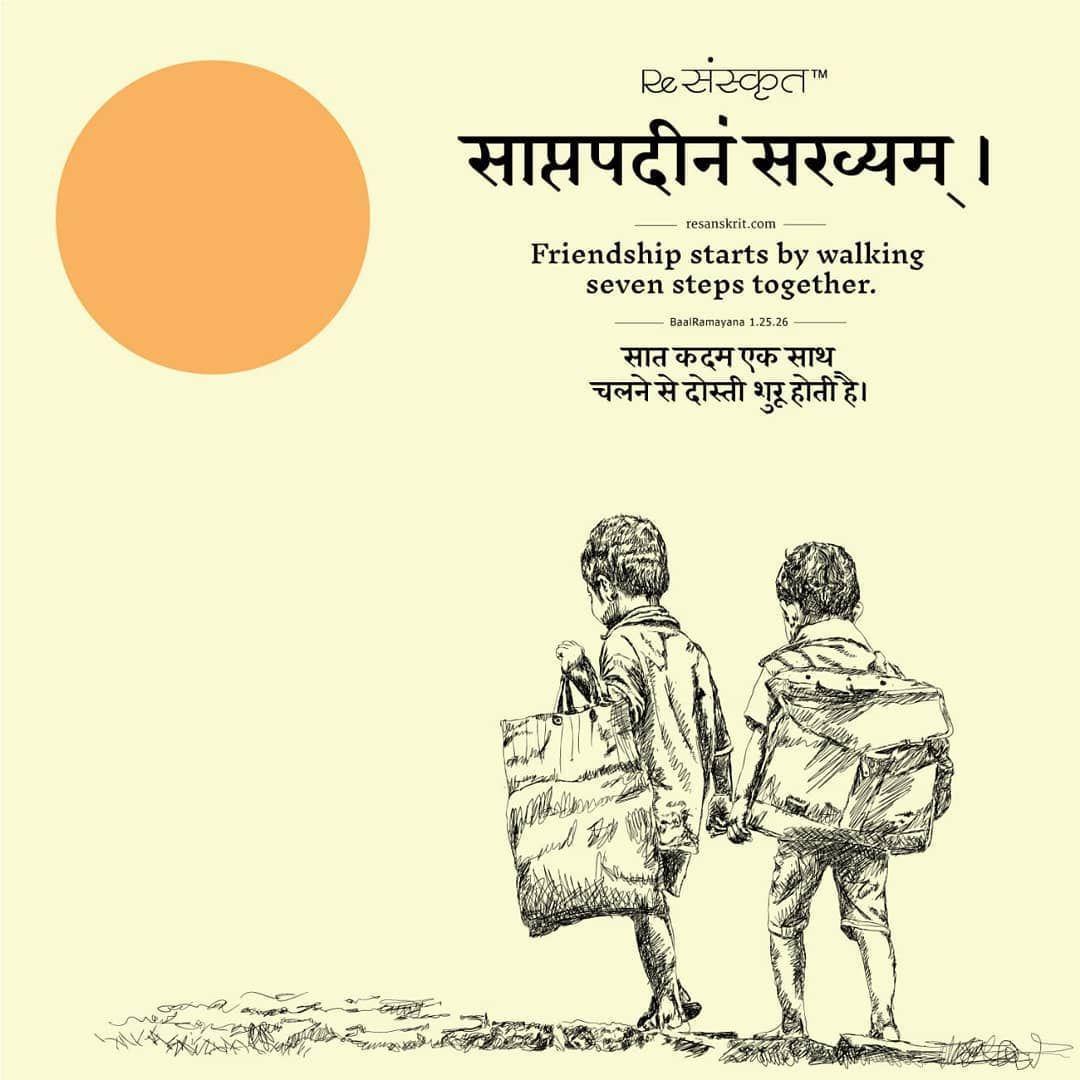 Resanskrit On Instagram Happy Friendship Day Friendship Ad 1 Resanskrit On Instag In 2020 Sanskrit Quotes Friendship Quotes Funny Meditation Mantras Sanskrit
