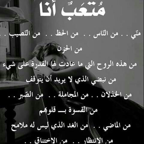 Pin By Soso On راقت لـي Arabic Quotes Arabic Love Quotes Love Words