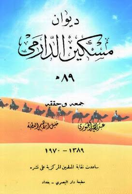 ديوان مسكين الدارمي تحقيق الجبورى والعطية Pdf Calligraphy Arabic Calligraphy