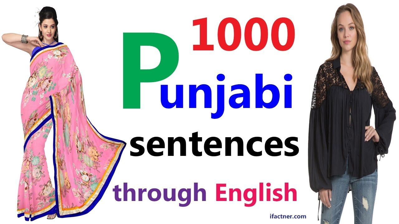 Learn Punjabi | 1000 Punjabi language speaking sentences