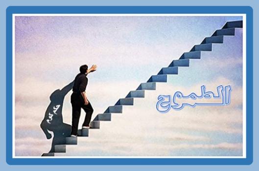 الطموح كلمات عن الطموح معبرة بالصور قالها مشاهير العالم حكم كوم Ambition Words