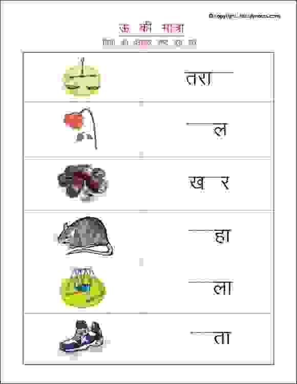 Hindi Worksheets To Practice Oo Ki Matra Ideal For Grade 1 Students