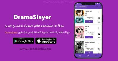 أكبر موقع عربي متخصص فى تنزيل برامج دراما سلاير تي في للايفون بعد الحذف مجانية و متجدد لتحميل اقوى تطبيقات Download Drama Slayer Tv 2021 App Google Play Drama