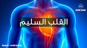دقات القلب Pulsations Cardiaques علامات القلب السليم Blog Posts Blog