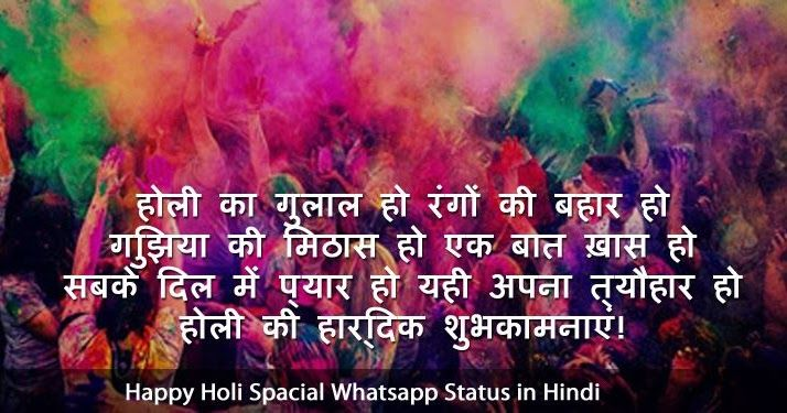 Happy Holi Quotes Download