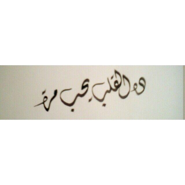 ده القلب يحب مرة ميحبش مرتين خط عربي كلمات شعر حب Caligraphy Arabic Calligraphy Calligraphy