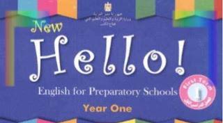 كتاب اللغة الانجليزية للصف الاول الاعدادي 2020 Preparatory School School Year Prep School
