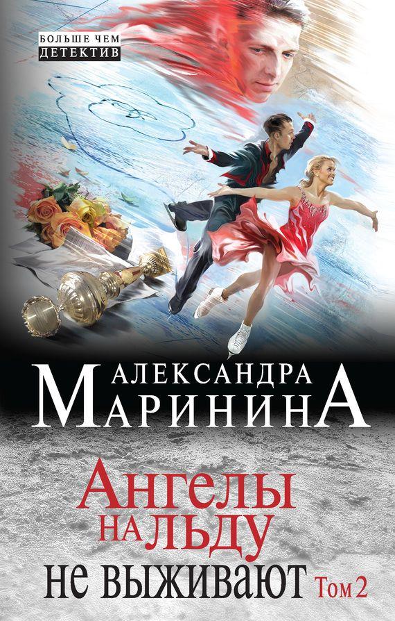 книги александра маринина скачать бесплатно fb2