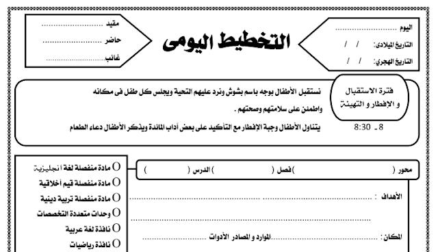تحضير رياض الاطفال فى مصر نموذج تحضير درس رياض اطفال Kindergarten Kindergarten Preparation School Kindergarten