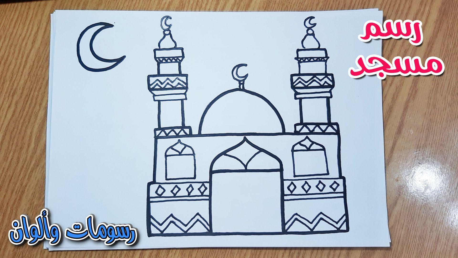 رسم مسجد خطوة بخطوة Drawing For Kids Islamic Art Drawing Videos