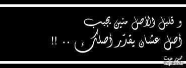 قلة الأصل طبع مش ممكن يتغير قلة الأصل قليل الأصل Arabic Quotes Arabic Calligraphy Arabic