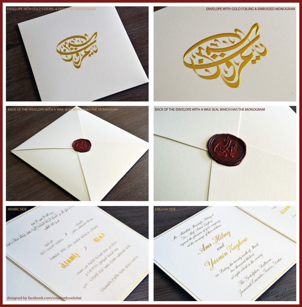 english and arabic text | wedding | pinterest | arabic text, Wedding invitations
