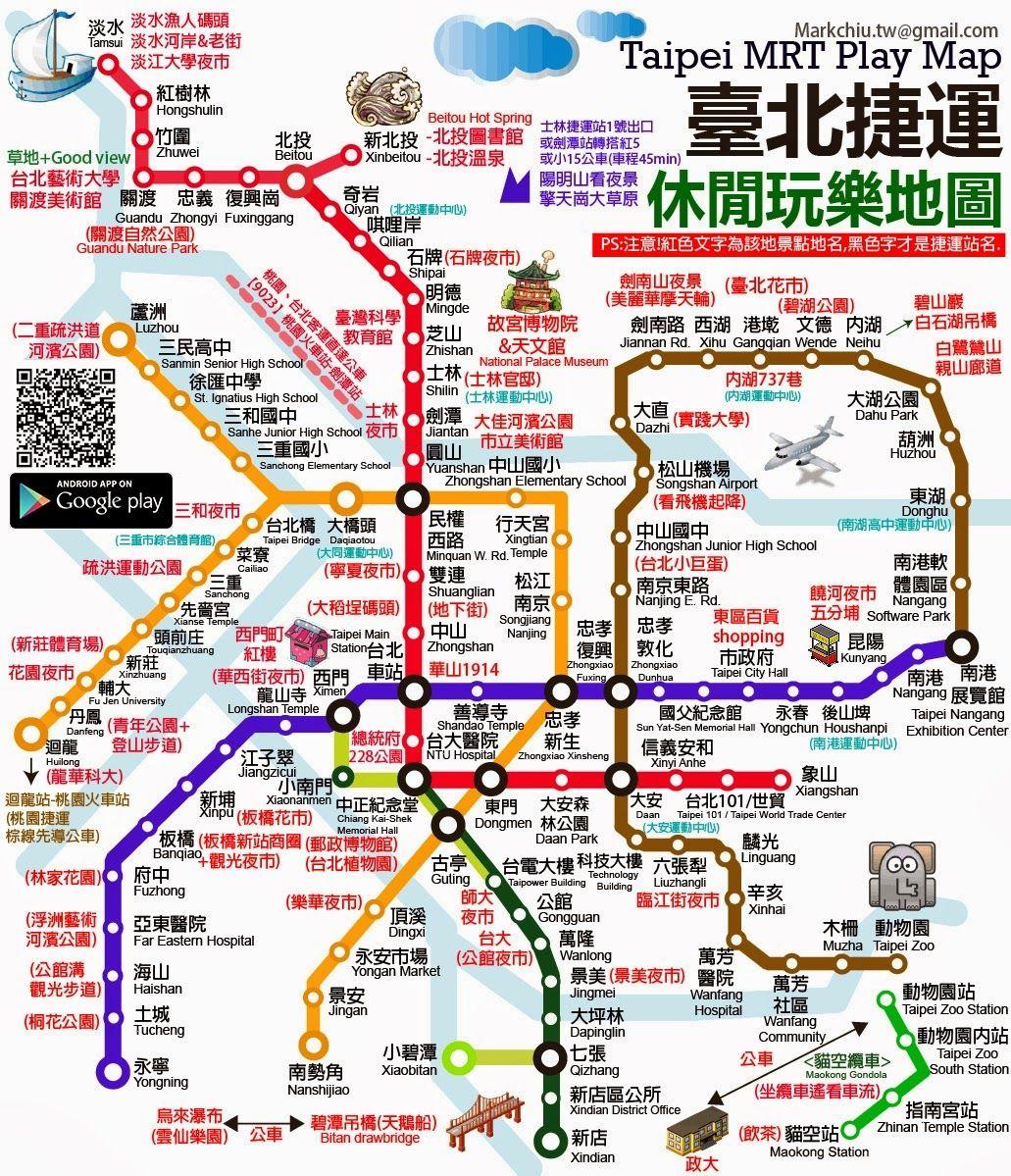Taipei MRT Map 2014 | taipei-mrt-map-2014_v1.jpg | Map. Taipei. Taiwan travel
