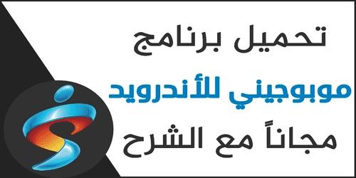 تحميل برنامج موبوجيني 2020 ماركت تنزيل Mobogeinie للاندرويد عربي القديم للجوال للكمبيوتر In 2020 App Disney Characters