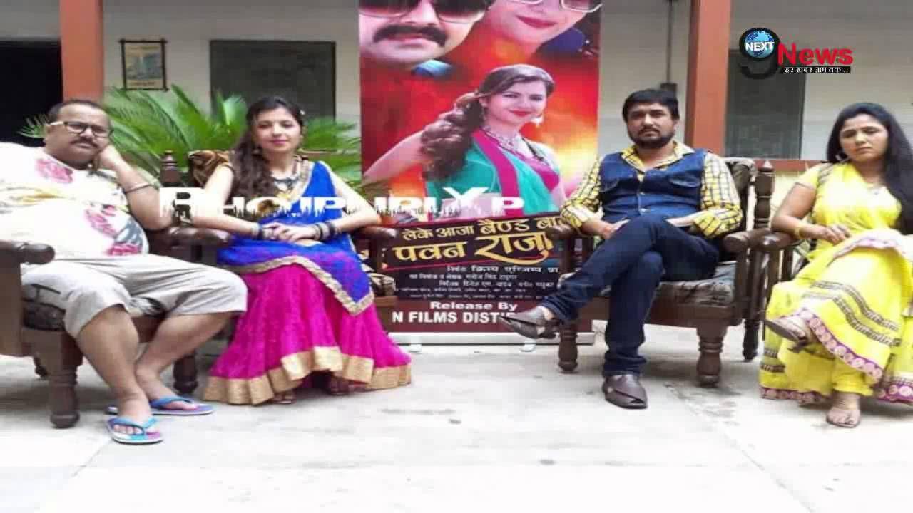 भोजपुरी  फ़िल्म 'लेके आजा बैंड बाजा ए पवन राजा': Pawan Singh Starrer to R...