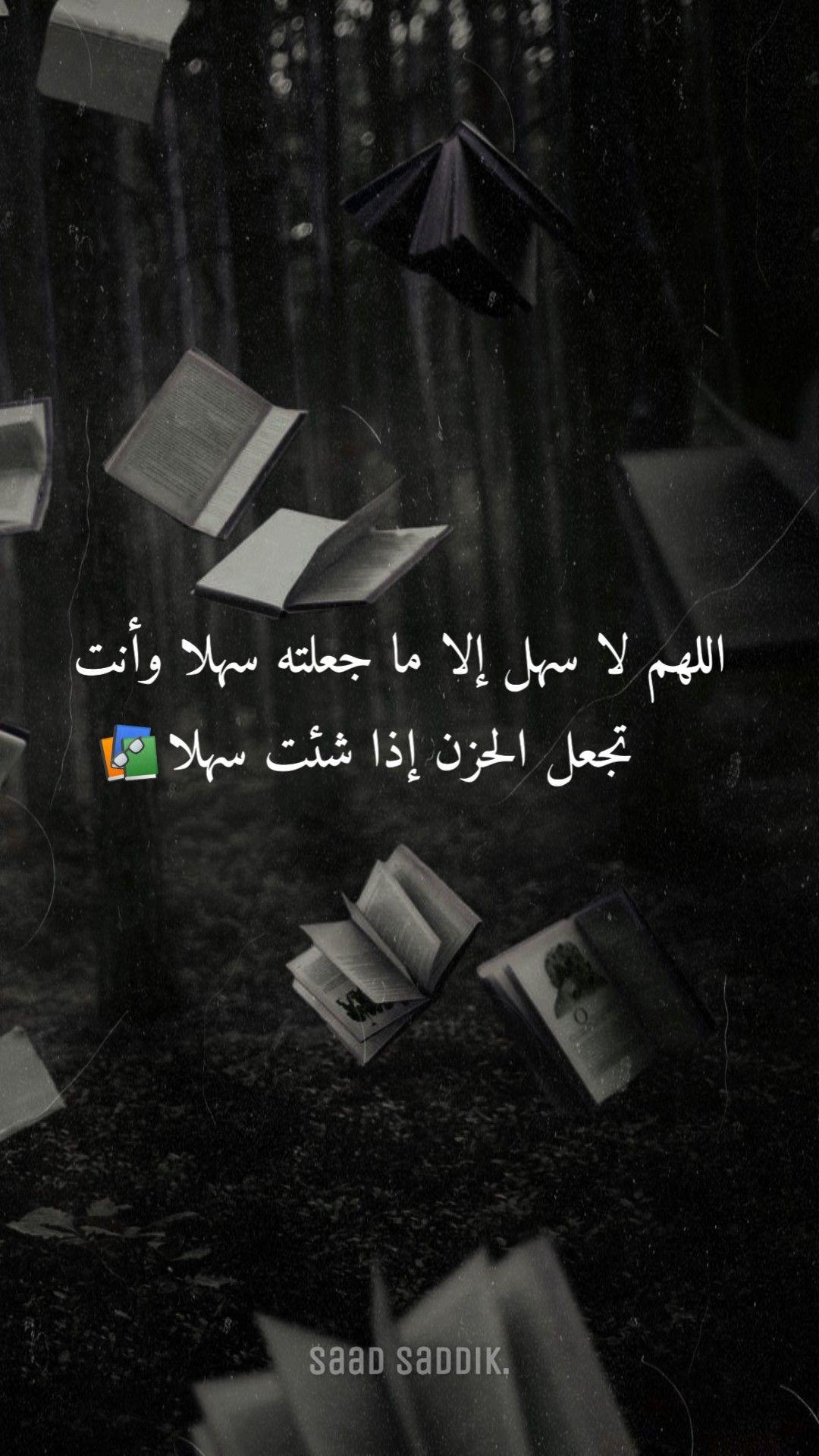 اللهم لا سهل إلا ما جعلته سهلا وأنت تجعل الحزن إذا شئت سهلا Instagram Photo And Video Instagram Photo