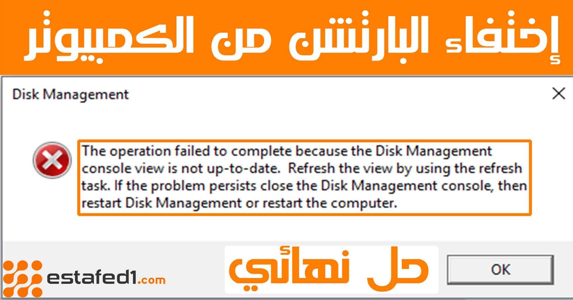 حل مشكلة إختفاء بارتيشن وظهور رسالة Disk Management Console View Is Not Up To Date Estafed1 Persistence Management Dating