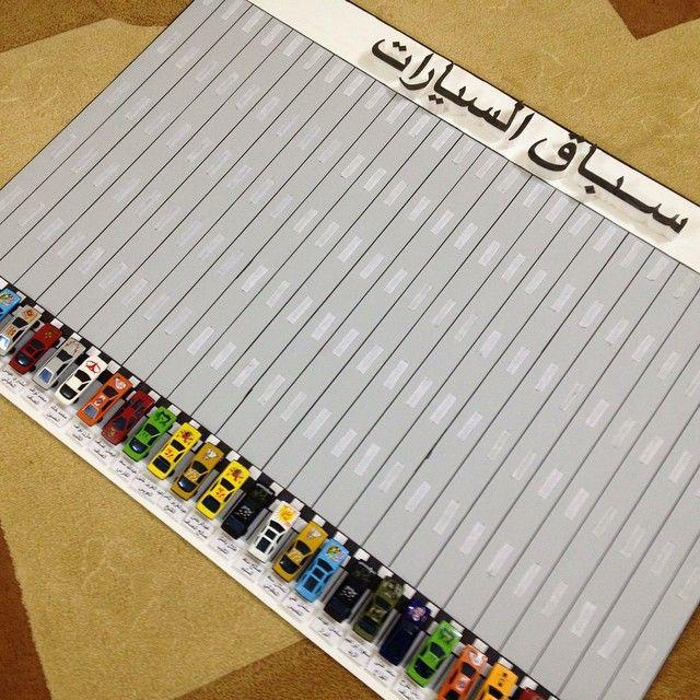 وسيلتي On Instagram لوحة تعزيز سباق السيارات Kids Learning Activities Islamic Kids Activities Kids Education