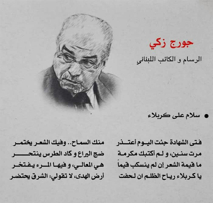 قالوا في الحسين عليه السلام Imam Ali Quotes Ali Quotes Arabic Poetry