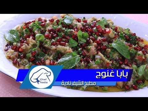 Youtube Favorite Recipes Recipes Middle Eastern